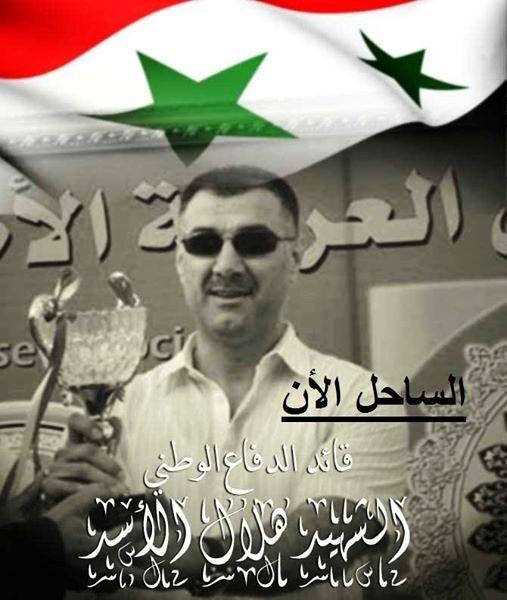 Helal al-Assad comandante Comitati nazionali difesa resistenza  cugino presidente